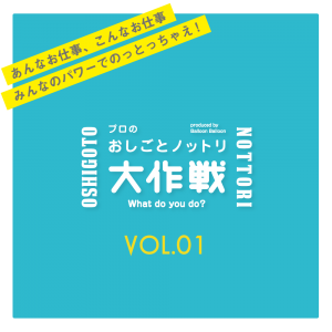 【プロのお仕事ノットリ大作戦】VOL.1